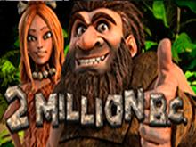 2 Миллиона лет до н.э.